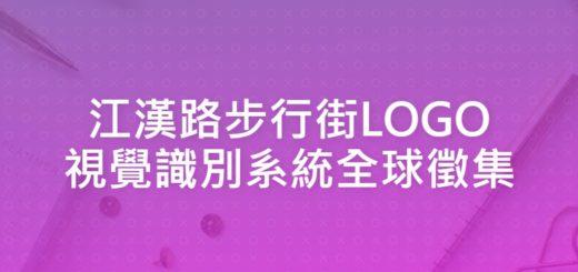 江漢路步行街LOGO視覺識別系統全球徵集