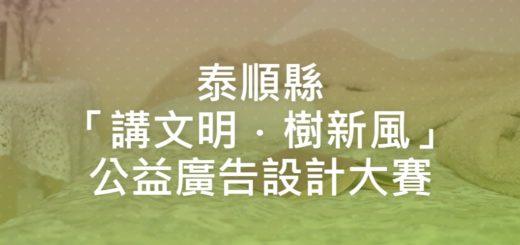 泰順縣「講文明.樹新風」公益廣告設計大賽