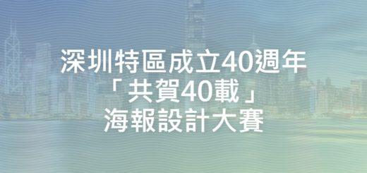 深圳特區成立40週年「共賀40載」海報設計大賽