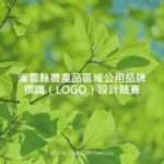 灌雲縣農產品區域公用品牌標識(LOGO)設計競賽