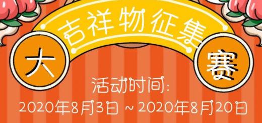 碧雲軒西餅店吉祥物設計徵集大賽
