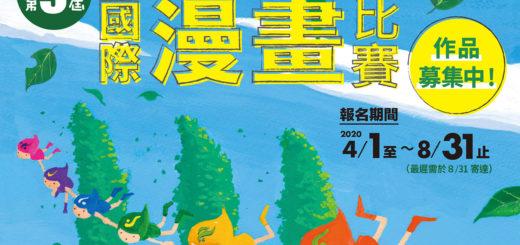 2020「風」第九屆漫畫王國鳥取國際漫畫比賽