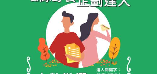 綠野餐企劃徵選活動