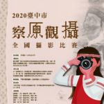 臺中市「察原觀攝」全國攝影比賽