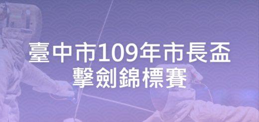 臺中市109年市長盃擊劍錦標賽