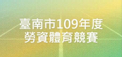 臺南市109年度勞資體育競賽