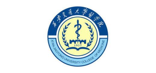 西安交通大學醫學院
