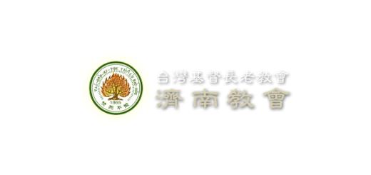 財團法人台北市濟南基督長老教會