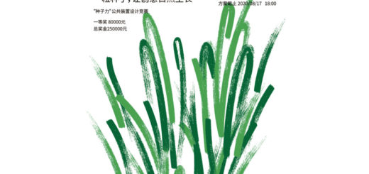 邛崍「種子力」公共裝置設計競賽