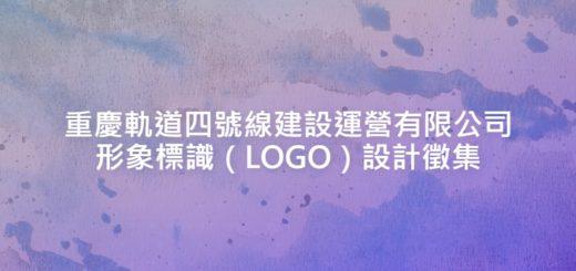重慶軌道四號線建設運營有限公司形象標識(LOGO)設計徵集