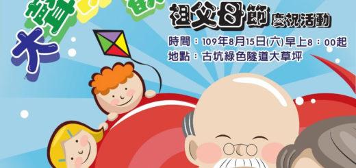 雲林縣。109年度慶祝祖父母節活動