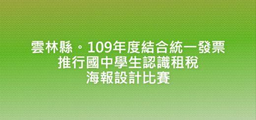 雲林縣。109年度結合統一發票推行國中學生認識租稅海報設計比賽