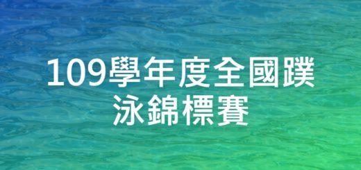 109學年度全國蹼泳錦標賽