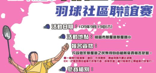 109年「運動i臺灣」桃園市新屋區羽球社區聯誼賽