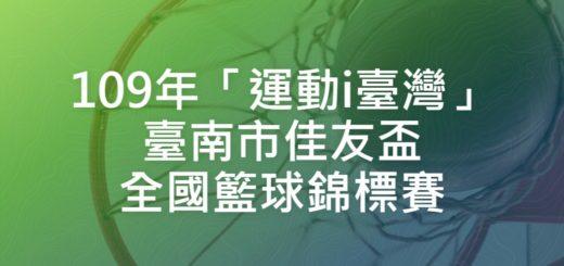109年「運動i臺灣」臺南市佳友盃全國籃球錦標賽
