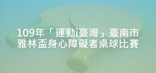 109年「運動i臺灣」臺南市雅林盃身心障礙者桌球比賽