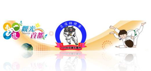 109年主委盃中部五縣市柔道錦標賽