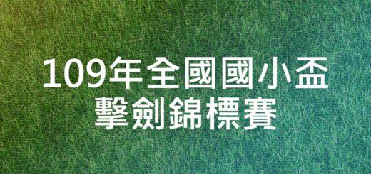 109年全國國小盃擊劍錦標賽