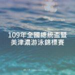 109年全國總統盃暨美津濃游泳錦標賽