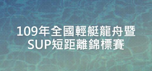 109年全國輕艇龍舟暨SUP短距離錦標賽