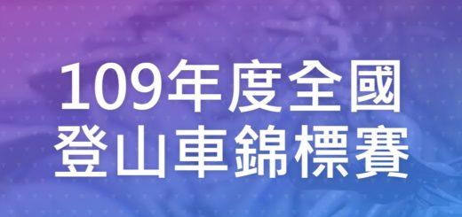 109年度全國登山車錦標賽