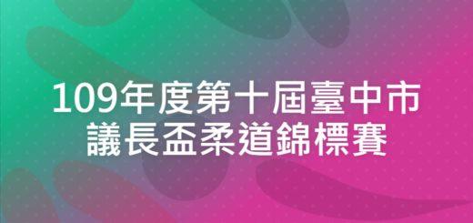 109年度第十屆臺中市議長盃柔道錦標賽