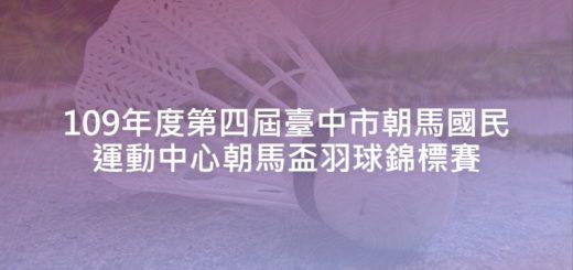 109年度第四屆臺中市朝馬國民運動中心朝馬盃羽球錦標賽