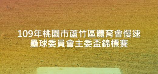 109年桃園市蘆竹區體育會慢速壘球委員會主委盃錦標賽