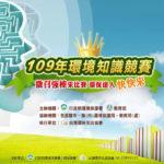 109年環境知識競賽.彰化縣初賽
