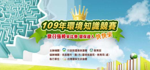 109年環境知識競賽