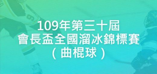 109年第三十屆會長盃全國溜冰錦標賽(曲棍球)