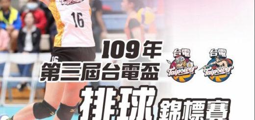 109年第三屆台電盃排球錦標賽
