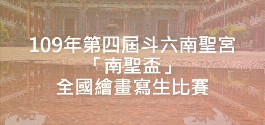 109年第四屆斗六南聖宮「南聖盃」全國繪畫寫生比賽