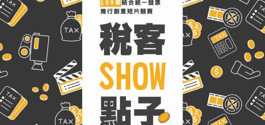 109年結合統一發票推行「稅客SHOW點子」創意短片競賽
