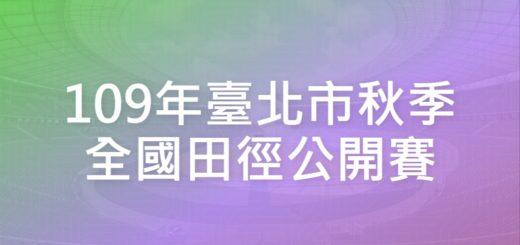 109年臺北市秋季全國田徑公開賽