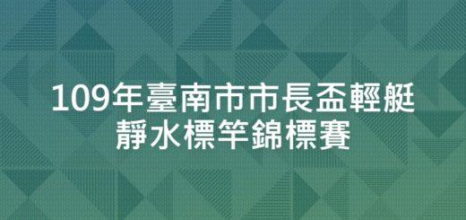 109年臺南市市長盃輕艇靜水標竿錦標賽