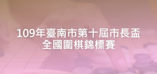 109年臺南市第十屆市長盃全國圍棋錦標賽