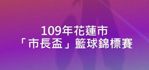 109年花蓮市「市長盃」籃球錦標賽