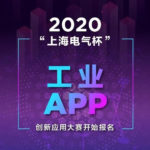2020「星雲智匯.匯智未來」上海電氣杯工業APP創新應用大賽