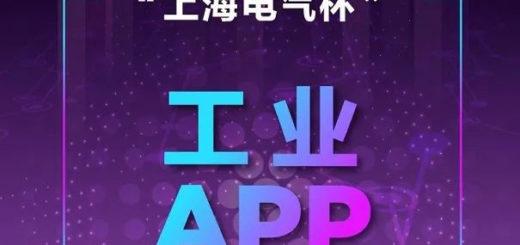 2020「上海電氣杯」工業APP創新應用大賽