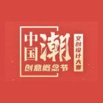 2020「中國潮」文創設計大賽