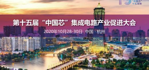 2020「中國芯」優秀產品徵集