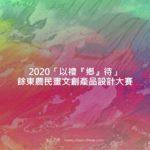2020「以禮『鄉』待」餘東農民畫文創產品設計大賽
