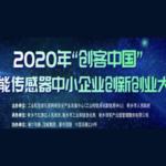 2020「創客中國」智能傳感器中小企業創新創業大賽