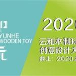2020「創意點亮精彩童年」第四届浙江雲和木玩創意設計大賽