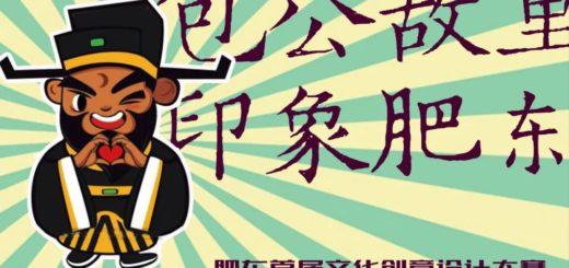2020「包公故里.印象肥東」首屆肥東文化創意設計大賽