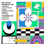 2020「南京.和平城市」系列郵品國際設計大賽
