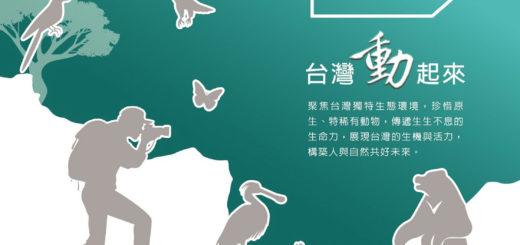 2020「台灣動起來」臺灣銀行藝術祭。攝影季徵件