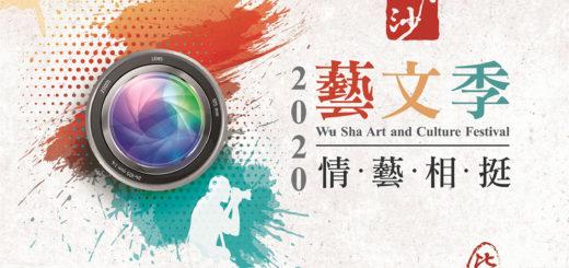 2020「吳沙藝文季.情藝相挺」攝影x繪畫x書法比賽