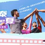 2020「國泰漾e夏」運動超短片大徵集
